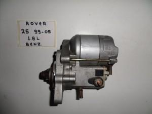 Rover 25 2000 1.8cc βενζίνη μίζα