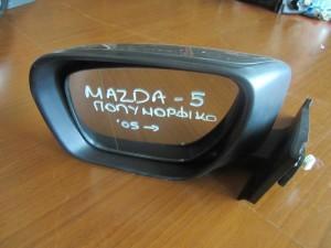 Mazda 5 2005-2010 ηλεκτρικός ανακλινόμενος καθρέπτης αριστερός σκούρο ασημί (7 καλώδια)