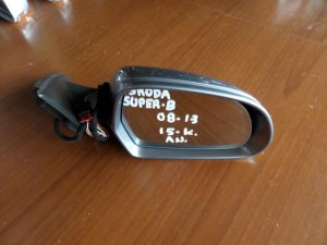 Skoda superb 08-13 ηλεκτρικός ανακλινόμενος καθρέπτης δεξιός σκούρο ασημί (15 καλώδια)