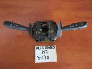 Alfa romeo 147 2000-2010 διακόπτης φώτων-φλάς καί υαλοκαθαριστήρων