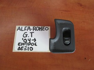 Alfa romeo GT 2004-2010 διακόπτης παραθύρου εμπρός δεξιός