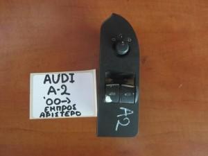 Audi A2 1999-2005 διακόπτης παραθύρου εμπρός αριστερός (διπλός)