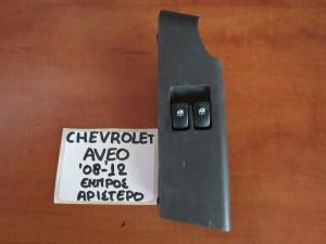 Chevrolet aveo 2008-2012 διακόπτης παραθύρου εμπρός αριστερός (διπλός)