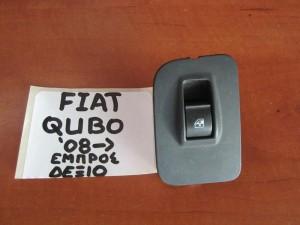 Fiat Fiorino/Qubo 2008-2017-Citroen Nemo 2007-2015-Peugeot Bipper 2008-2015 διακόπτης παραθύρου εμπρός δεξιός