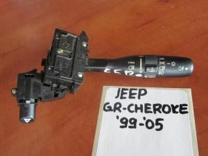 Jeep Grand Cherokee 1999-2005 διακόπτης φώτων-φλάς