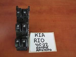 Kia Rio 2005-2012 διακόπτης παραθύρου εμπρός αριστερός (τετραπλός)