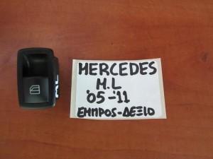 Mercedes Ml w164 2005-2011 διακόπτης παραθύρου εμπρός δεξιός