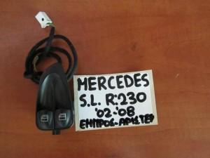 Mercedes SL R230 2002-2008 διακόπτης παραθύρου εμπρός αριστερός