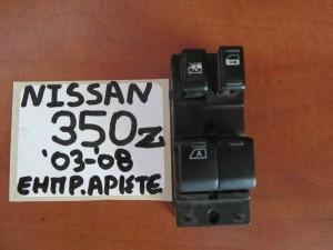 Nissan 350z 2003-2009 διακόπτης παραθύρου εμπρός αριστερός