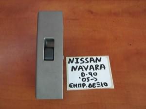 Nissan Navara D40 2005-2014 διακόπτης παραθύρου εμπρός δεξιός