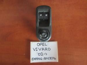 Opel Vivaro 2002-2014 διακόπτης παραθύρου εμπρός αριστερός