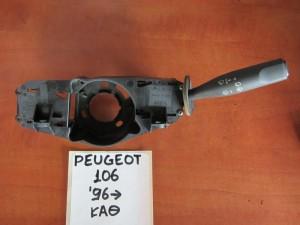 Peugeot 106 1996-2003 διακόπτης υαλοκαθαριστήρων