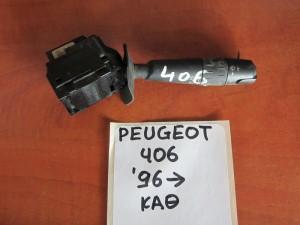 Peugeot 406 96 διακόπτης υαλοκαθαριστήρων
