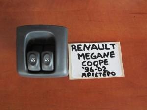 Renault Megane Coupe 1996-2002 διακόπτης παραθύρου εμπρός αριστερός