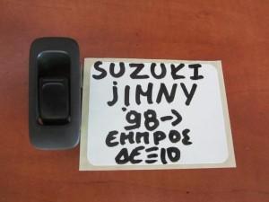 Suzuki Jimny 98 διακόπτης παραθύρου εμπρός δεξιός