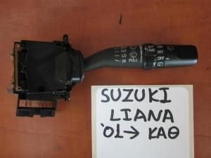Suzuki liana 01 διακόπτης υαλοκαθαριστήρων