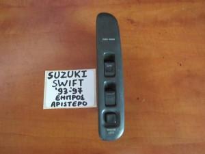 Suzuki Swift 1993-1996 διακόπτης παραθύρου εμπρός αριστερός