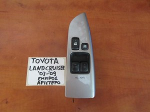 Toyota land cruiser 03-09 διακόπτης παραθύρου εμπρός αριστερός (διπλός)