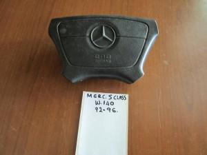 Mercedes S class w140 1992-1998 airbag οδηγού
