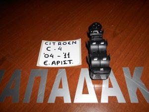 Citroen C4 2004-2011 διακόπτης ηλεκτρικών παραθύρων εμπρός αριστερός τετραπλός