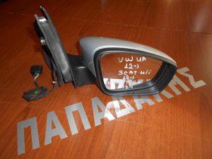 VW Up 2012- καθρέπτης δεξιός ηλεκτρικός ασημί