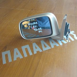 Honda CRV 1996-2002 καθρέπτης αριστερός ηλεκτρικός χρυσαφί