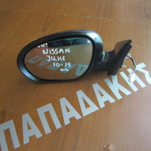 Nissan Juke 2010-2014 καθρέπτης αριστερός ηλεκτρικός μολυβί