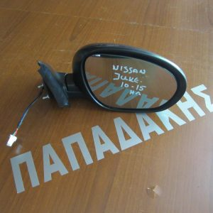 Nissan Juke 2010-2014 καθρέπτης δεξιός ηλεκτρικός μολυβί