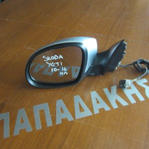 Skoda Yeti 2010-2014 καθρέπτης αριστερός ηλεκτρικός ασημί