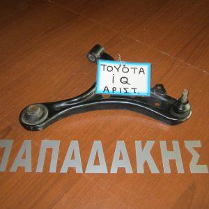 Toyota IQ 2009- ψαλίδι εμπρός αριστερό