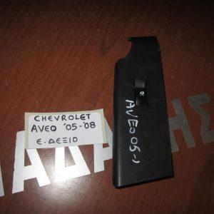 Chevrolet Aveo 2005-2008 διακόπτης παραθύρων ηλεκτρικός εμπρός δεξιός