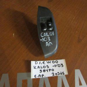 Daewoo Kalos 2002-2005 5θυρο διακόπτης παραθύρων ηλεκτρικός εμπρός αριστερός 2πλός