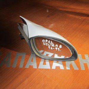 Opel Vectra B 1995-1999 καθρέπτης δεξιός ηλεκτρικός άσπρος