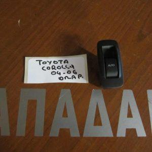 Toyota Corolla 2004-2006 διακόπτης παραθύρων πίσω αριστερός