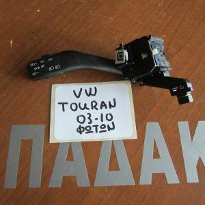 VW Touran 2003-2010 διακοπτης φωτων φλασ με reset