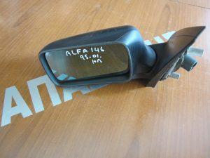 Alfa Romeo 146 1995-2001 καθρεπτης αριστερος ηλεκτρικος αβαφος