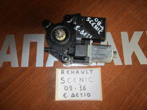 Renault Scenic 2009-2016 μοτέρ γρύλλου παραθύρων εμπρός δεξιό