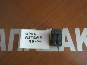 Opel Astra G 1998-2004 διακόπτης ηλεκτρικός παραθύρων αριστερός 2πλός