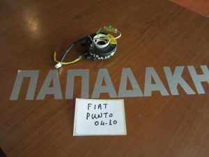 Fiat Punto 1999-2010 ροζέτα τιμονιού (ταινία)