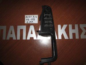 Audi A4 2001-2005 διακόπτης ηλεκτρικού παραθύρου εμπρός αριστερός 4πλος