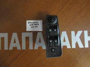 Hyundai Matrix 2001-2010 διακόπτης ηλεκτρικού παραθύρου εμπρός αριστερός 4πλος