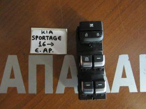 Kia Sportage 2016-> διακόπτης ηλεκτρικού παραθύρου εμπρός αριστερός 4πλος