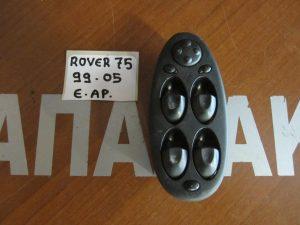 Rover 75 1999-2005 διακόπτης ηλεκτρικού παραθύρου εμπρός αριστερός 4πλος