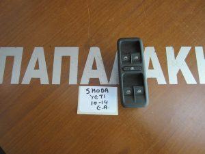 Skoda Yeti 2010-2014 διακόπτης παραθύρου εμπρός αριστερός 4πλος