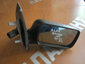 Alfa Romeo 145 1995-2001 δεξιός καθρεπτης ηλεκτρικός άβαφος