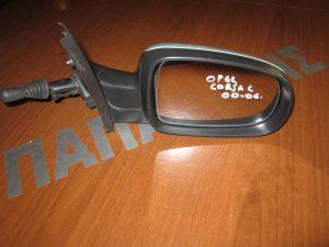 Opel Corsa C 2000-2006 δεξιός μηχανικός καθρέπτης ασημί