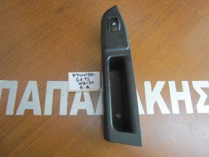Hyundai Getz 2002-2010 εμπρός δεξιός διακόπτης παραθύρου