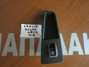 Lancia Delta 2008-2017 διακόπτης ηλεκτρικών παραθύρων πίσω δεξιός