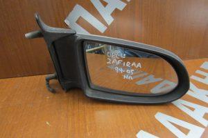 Opel Zafira 1999-2005 ηλεκτρικός καθρέπτης δεξιός ασημί