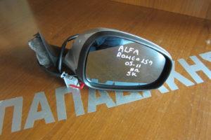 Alfa Romeo 159 2005-2011 καθρέπτης δεξιός ηλεκτρικός ασημί 5 καλώδια